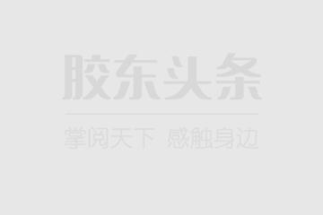 招远市委书记贺业增2