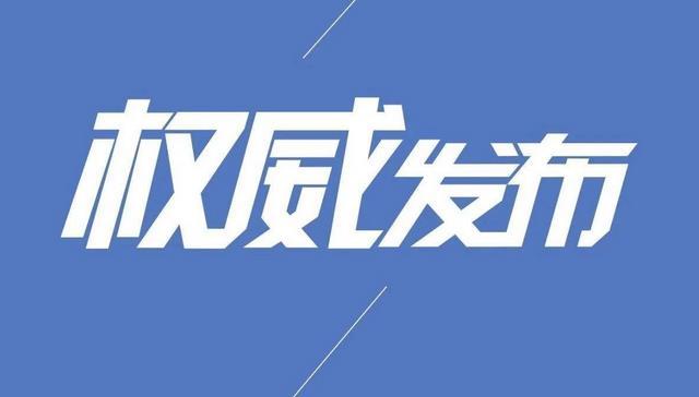 澳门永利网上娱乐政府领导同志工作分工