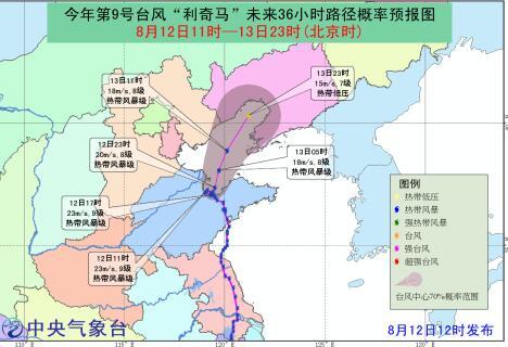 """台风""""利奇马""""移动路径及预报图"""