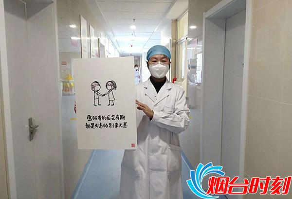 烟台市第一批支援湖北医疗队队员 烟台山医院感染管理科医生  刁丽娜