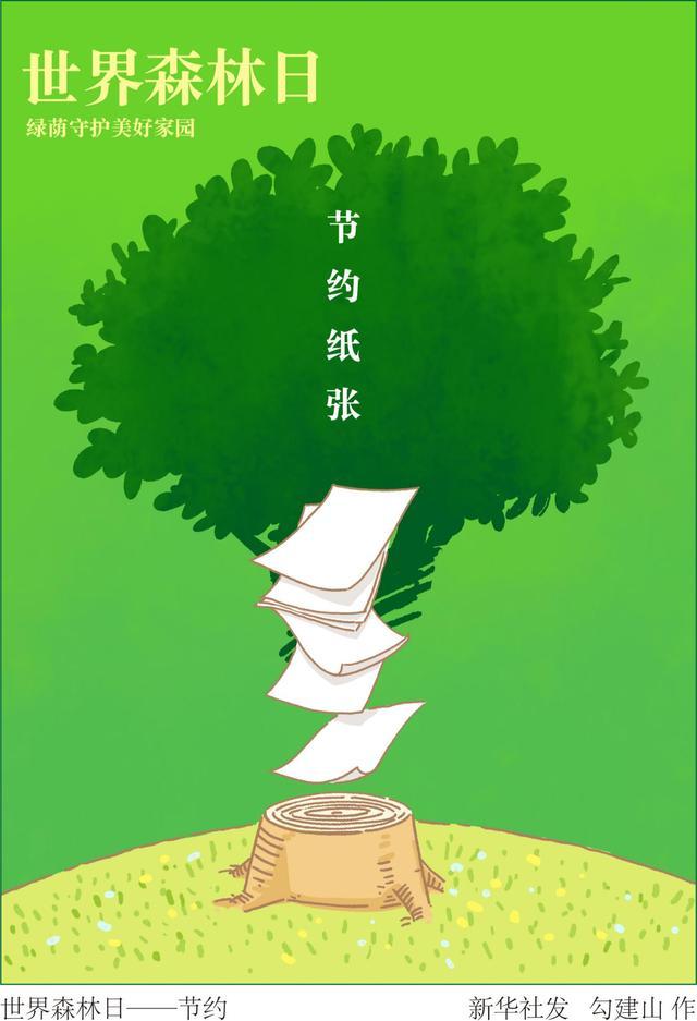 森林日漫画