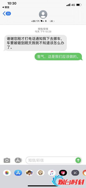 晚10时许,市民给宋警官发来的感谢短信_副本
