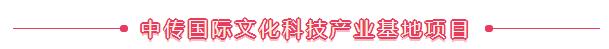 中����H文化科技�a�I基地�目