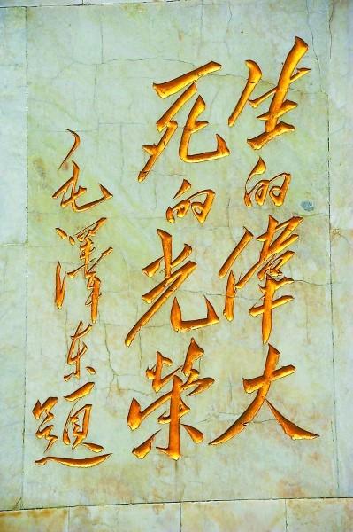 刘胡兰纪念馆纪念碑上的毛主席的题词